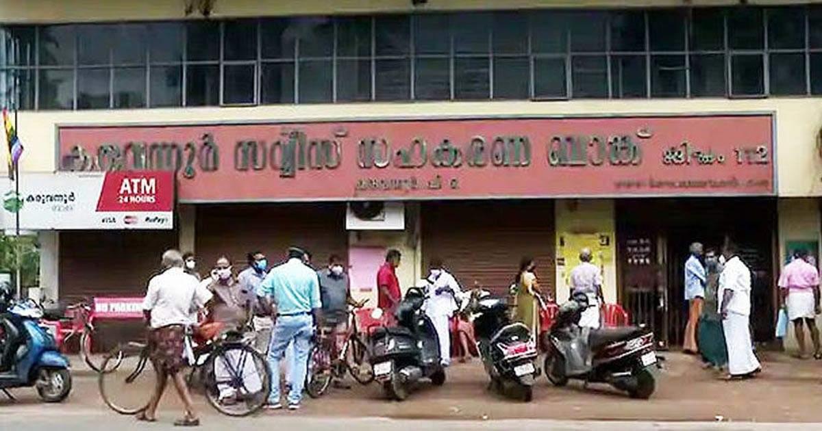 കരുവന്നൂർ ബാങ്ക് തട്ടിപ്പ്: പ്രതികളെ സിപിഎം പുറത്താക്കി, രണ്ട് ജില്ലാ കമ്മിറ്റി അംഗങ്ങളെ തരംതാഴ്ത്തി