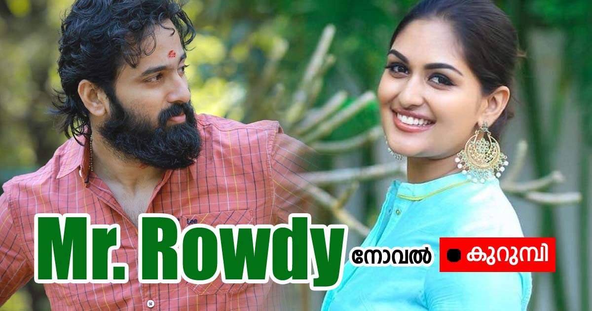 Mr. Rowdy : ഭാഗം 17